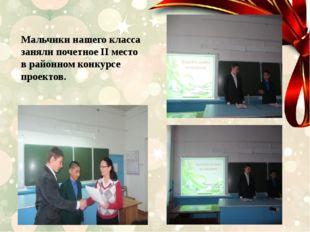 Мальчики нашего класса заняли почетное II место в районном конкурсе проектов.