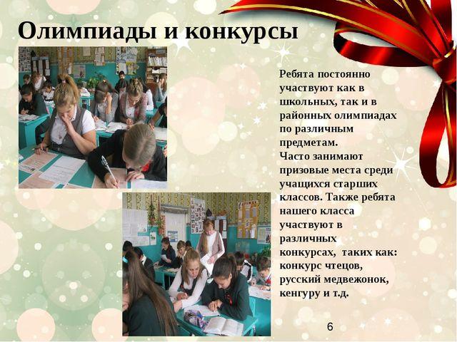 Олимпиады и конкурсы Ребята постоянно участвуют как в школьных, так и в райо...