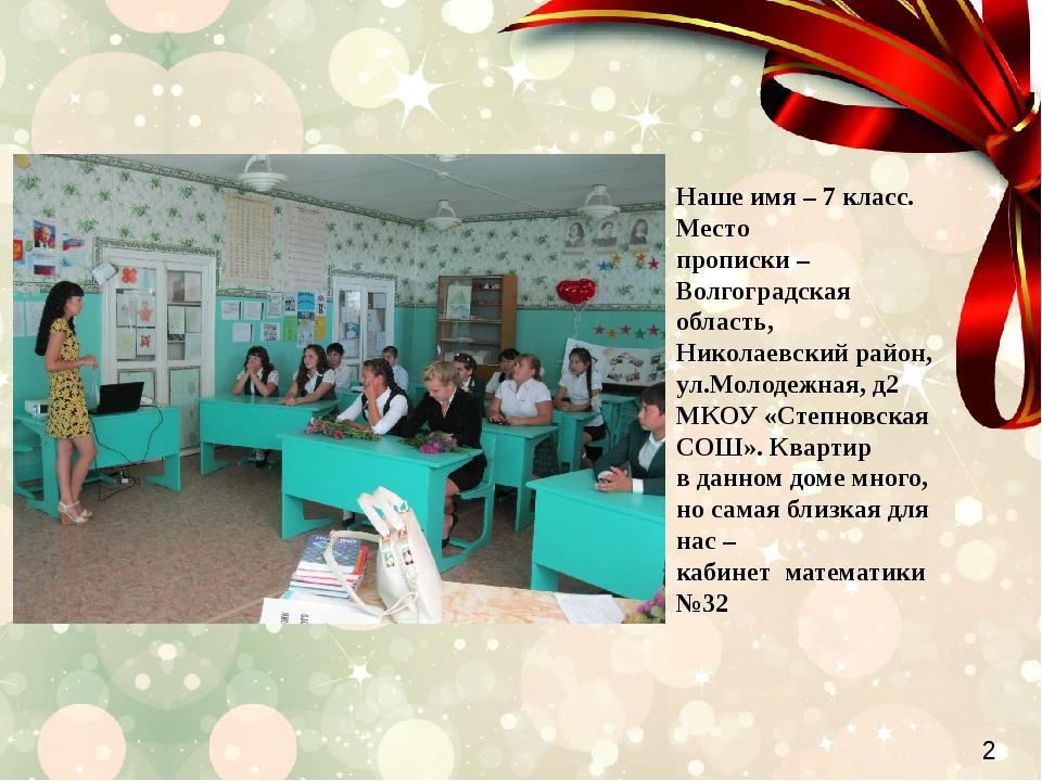Наше имя – 7 класс. Место прописки – Волгоградская область, Николаевский рай...