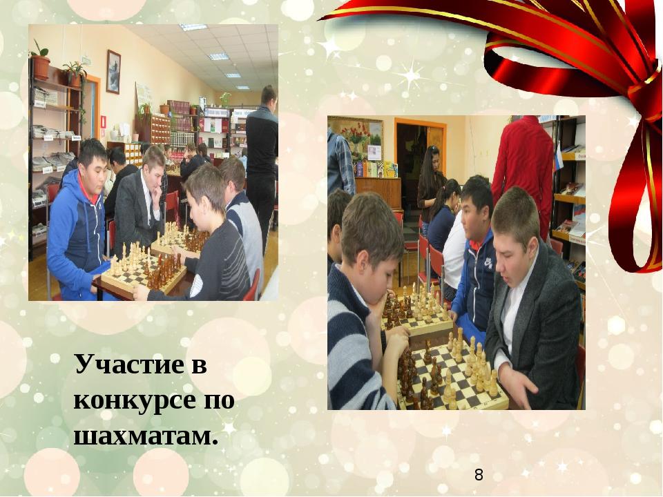 Участие в конкурсе по шахматам.