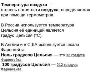 Температура воздуха – степень нагретости воздуха, определяемая при помощи тер