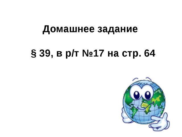 Домашнее задание § 39, в р/т №17 на стр. 64