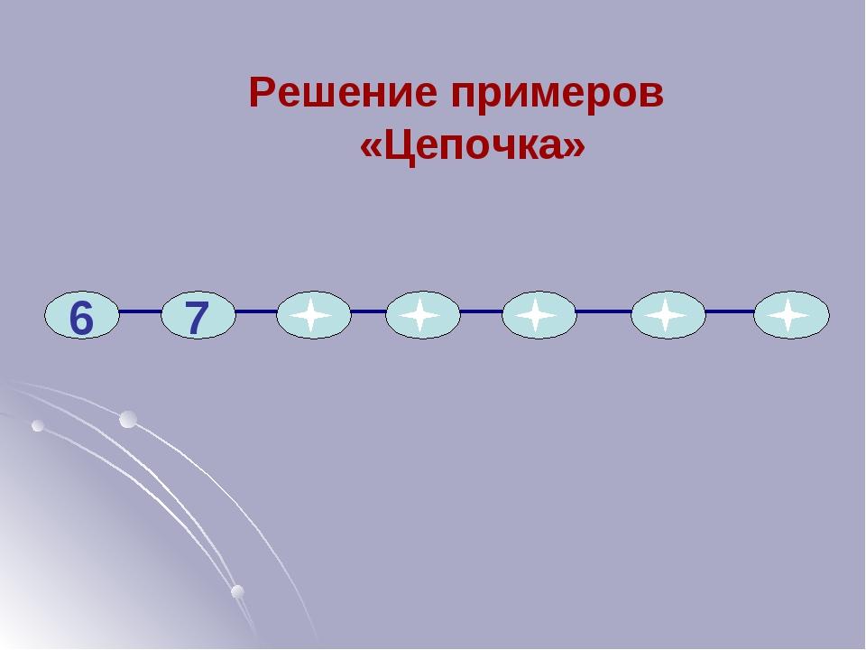 6 7 Решение примеров «Цепочка»