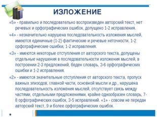 ИЗЛОЖЕНИЕ «5» - правильно и последовательно воспроизведен авторский текст, н