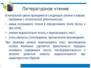 Литературное чтение В начальной школе проверяются следующие умения и навыки,