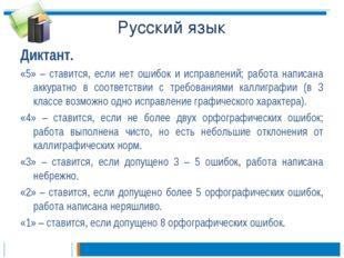 Русский язык Диктант. «5» – ставится, если нет ошибок и исправлений; работа н