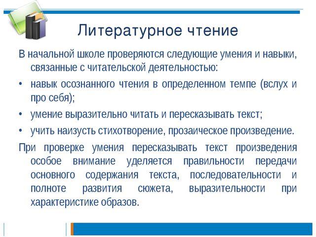 Литературное чтение В начальной школе проверяются следующие умения и навыки,...