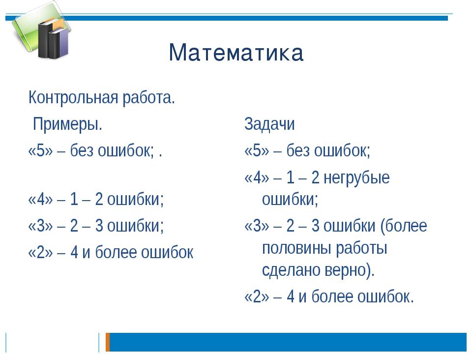 Математика Контрольная работа. Примеры. «5» – без ошибок; . «4» – 1 – 2 ошибк...