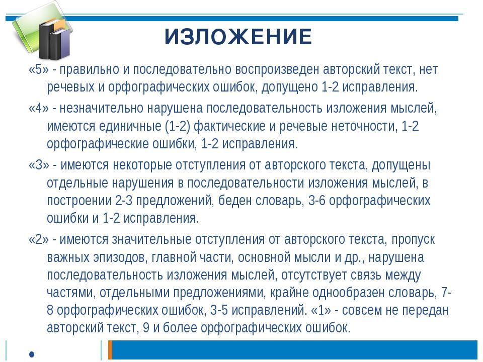 ИЗЛОЖЕНИЕ «5» - правильно и последовательно воспроизведен авторский текст, н...