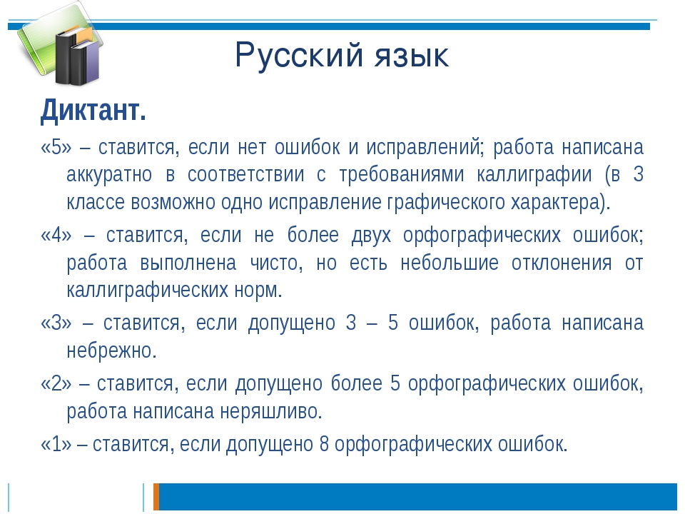 Русский язык Диктант. «5» – ставится, если нет ошибок и исправлений; работа н...