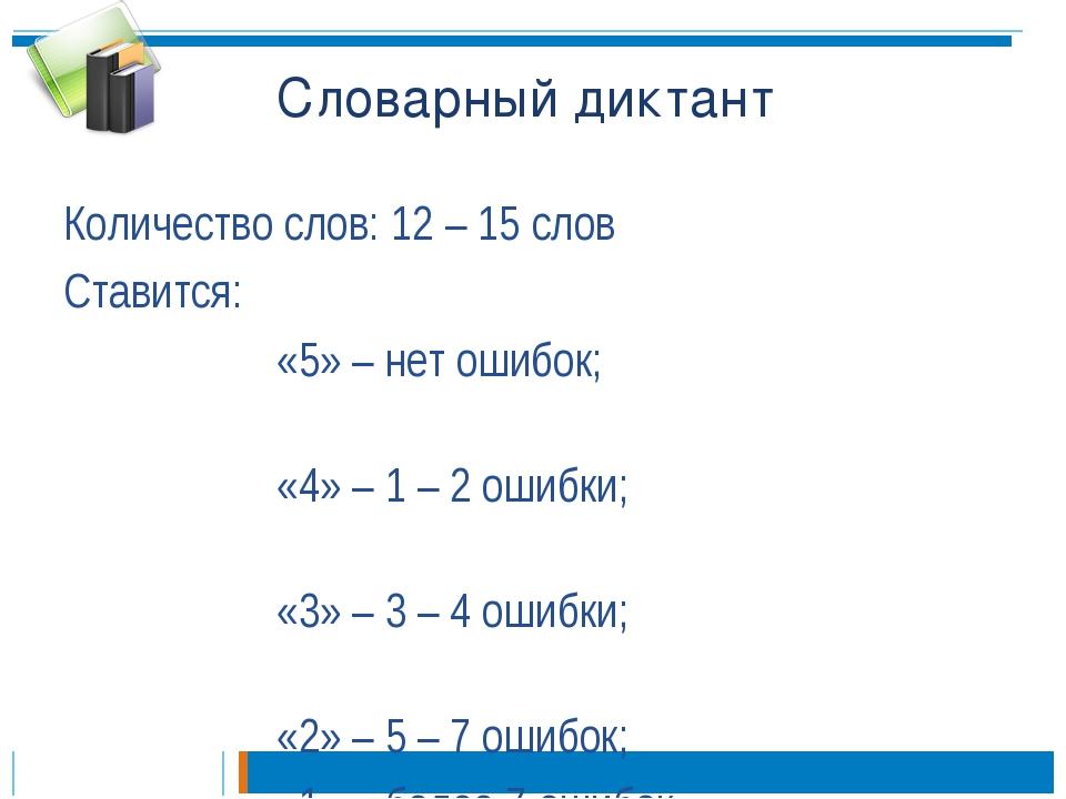 Словарный диктант Количество слов: 12 – 15 слов Ставится: «5» – нет ошибо...