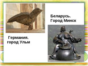 Германия. город Ульм Беларусь. Город Минск