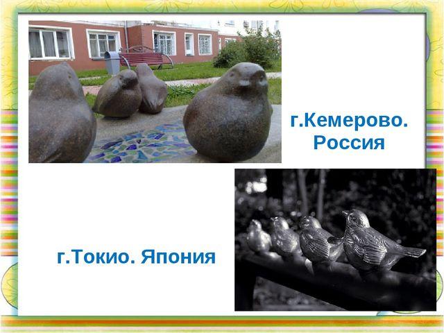г.Кемерово. Россия г.Токио. Япония