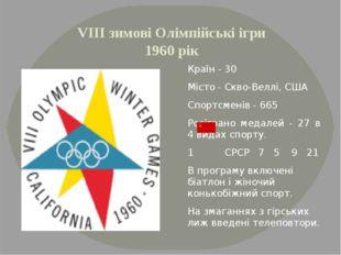 VІІІ зимові Олімпійські ігри 1960 рік Країн - 30 Місто - Скво-Веллі, США Спор
