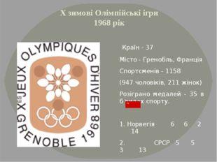Х зимові Олімпійські ігри 1968 рік  Країн - 37 Місто - Гренобль, Франція Спо