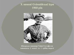 Х зимові Олімпійські ігри 1968 рік Шведська лижниця Тойні Густафссон завоювал