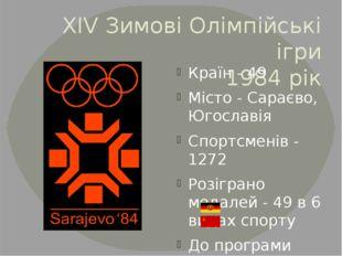 XIV Зимові Олімпійські ігри 1984 рік Країн - 49 Місто - Сараєво, Югославія Сп