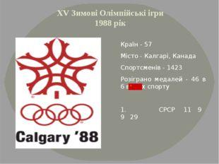 XV Зимові Олімпійські ігри 1988 рік Країн - 57 Місто - Калгарі, Канада Спортс