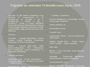 Україна на зимових Олімпійських іграх 2010 Загалом на XXI зимові Олімпійські