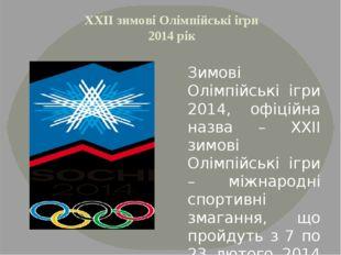 XXII зимові Олімпійські ігри 2014 рік Зимові Олімпійські ігри 2014, офіційна