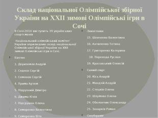 Склад національної Олімпійської збірної України на XXII зимові Олімпійські іг