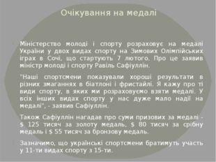 Очікування на медалі Міністерство молоді і спорту розраховує на медалі Україн