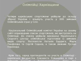 Олімпійці Харківщини Чотири харківських спортсмени увійшли до складу збірної