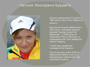 Наталя Леонідівна Бурдига Наталя народилася 23 жовтня 1983 року в місті Оса П