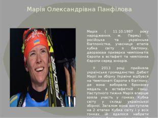 Марія Олександрівна Панфілова Марія ( 11.10.1987 року народження, м. Пермь) -