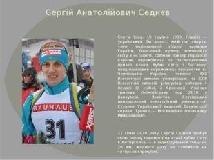 Сергій Анатолійович Седнєв Сергій (нар. 19 грудня 1983, Глухів) — український