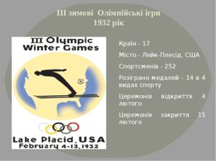 ІІІ зимові Олімпійські ігри 1932 рік Країн - 17 Місто - Лейк-Плесід, США Спор