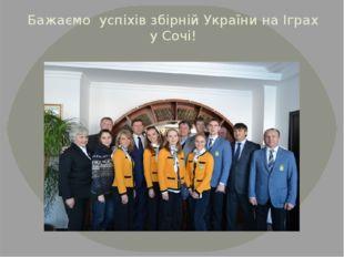 Бажаємо успіхів збірній України на Іграх у Сочі!