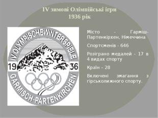 ІV зимові Олімпійські ігри 1936 рік Місто - Гарміш-Партенкірхен, Німеччина Сп