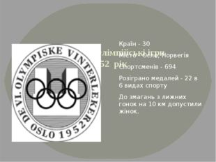 VІ зимові Олімпійські ігри 1952 рік Країн - 30 Місто - Осло, Норвегія Спортс