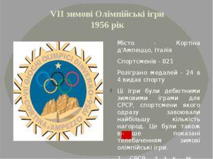 VІІ зимові Олімпійські ігри 1956 рік Місто - Кортіна д'Ампеццо, Італія Спортс