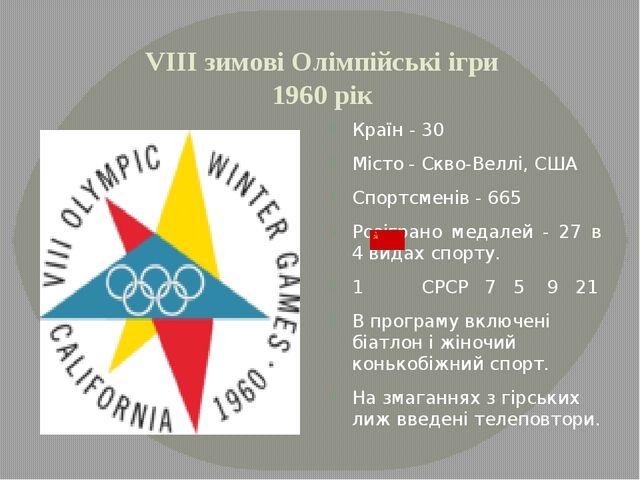 VІІІ зимові Олімпійські ігри 1960 рік Країн - 30 Місто - Скво-Веллі, США Спор...