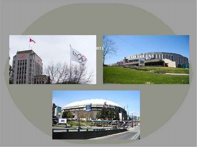Олімпійський прапор піднятий біля мерії м. Ванкувера