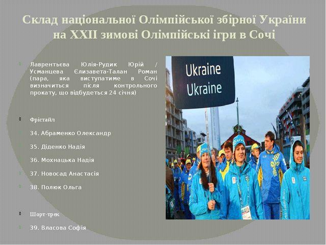 Склад національної Олімпійської збірної України на XXII зимові Олімпійські іг...