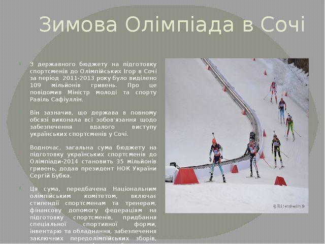 Зимова Олімпіада в Сочі З державного бюджету на підготовку спортсменів до Олі...