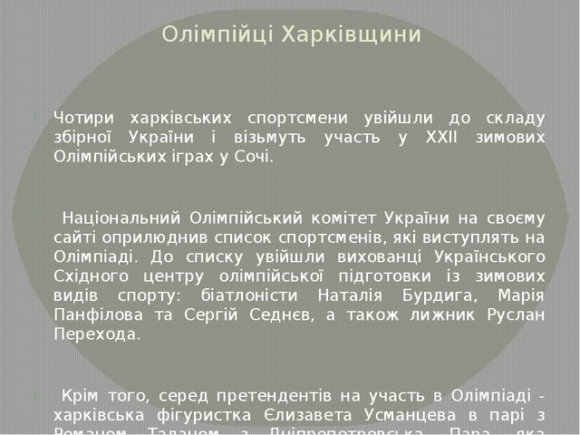Олімпійці Харківщини Чотири харківських спортсмени увійшли до складу збірної...