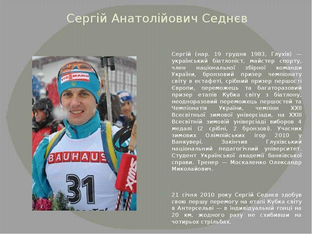 Сергій Анатолійович Седнєв Сергій (нар. 19 грудня 1983, Глухів) — український...