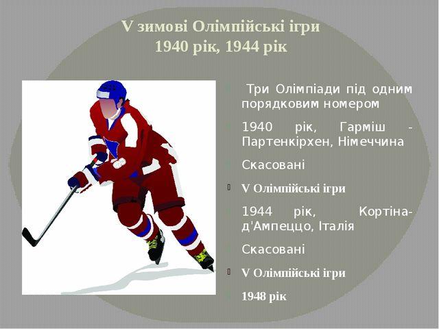 V зимові Олімпійські ігри 1940 рік, 1944 рік Три Олімпіади під одним порядков...