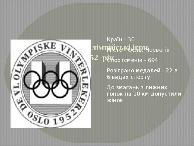 VІ зимові Олімпійські ігри 1952 рік Країн - 30 Місто - Осло, Норвегія Спортс...