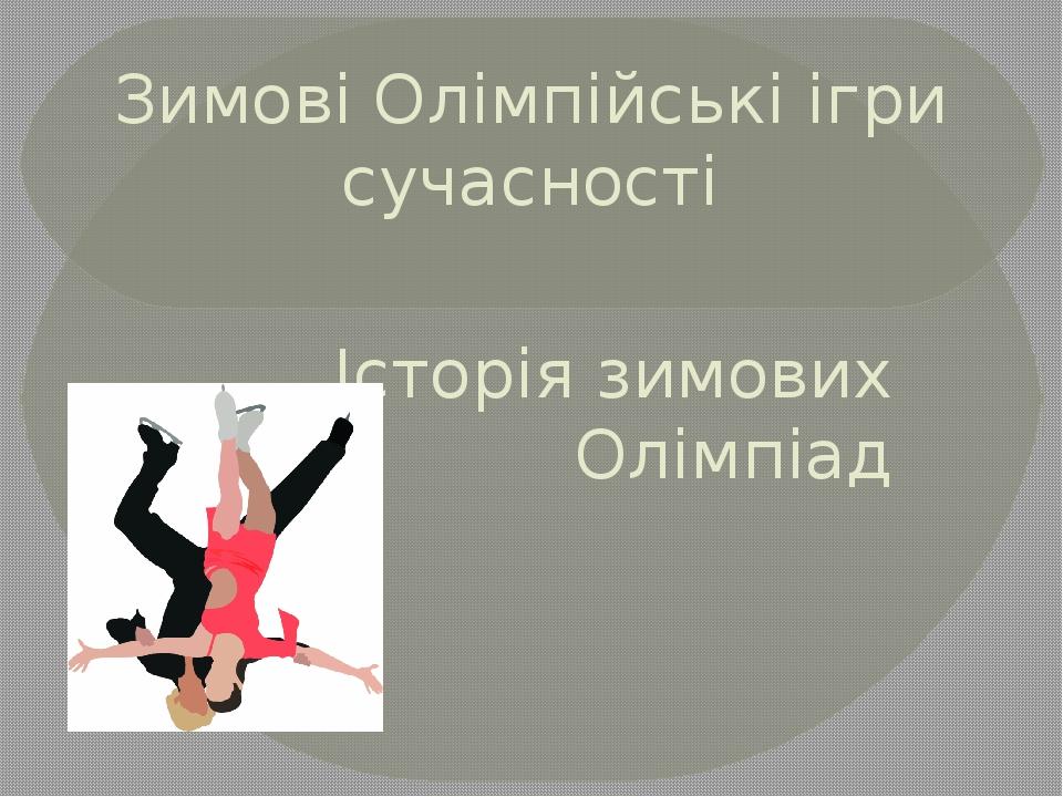 Зимові Олімпійські ігри сучасності Історія зимових Олімпіад