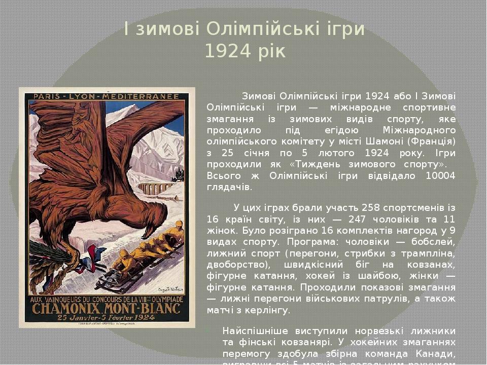 І зимові Олімпійські ігри 1924 рік Зимові Олімпійські ігри 1924 або I Зимові...