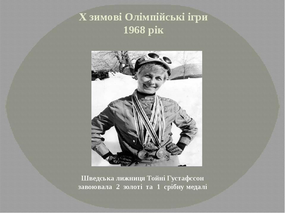 Х зимові Олімпійські ігри 1968 рік Шведська лижниця Тойні Густафссон завоювал...