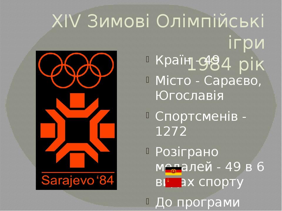 XIV Зимові Олімпійські ігри 1984 рік Країн - 49 Місто - Сараєво, Югославія Сп...