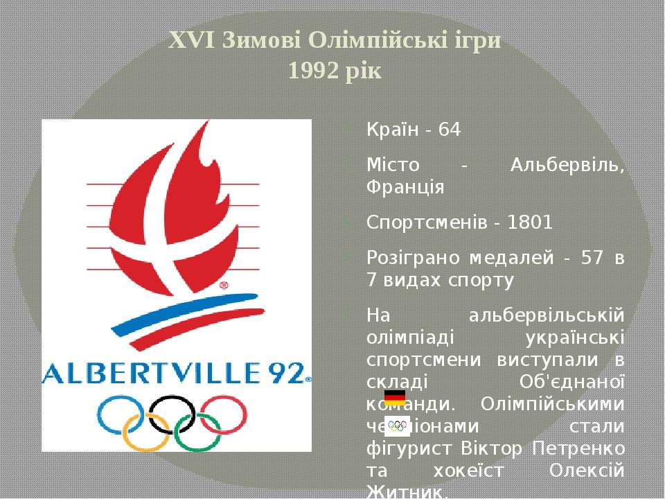 XVІ Зимові Олімпійські ігри 1992 рік Країн - 64 Місто - Альбервіль, Франція С...