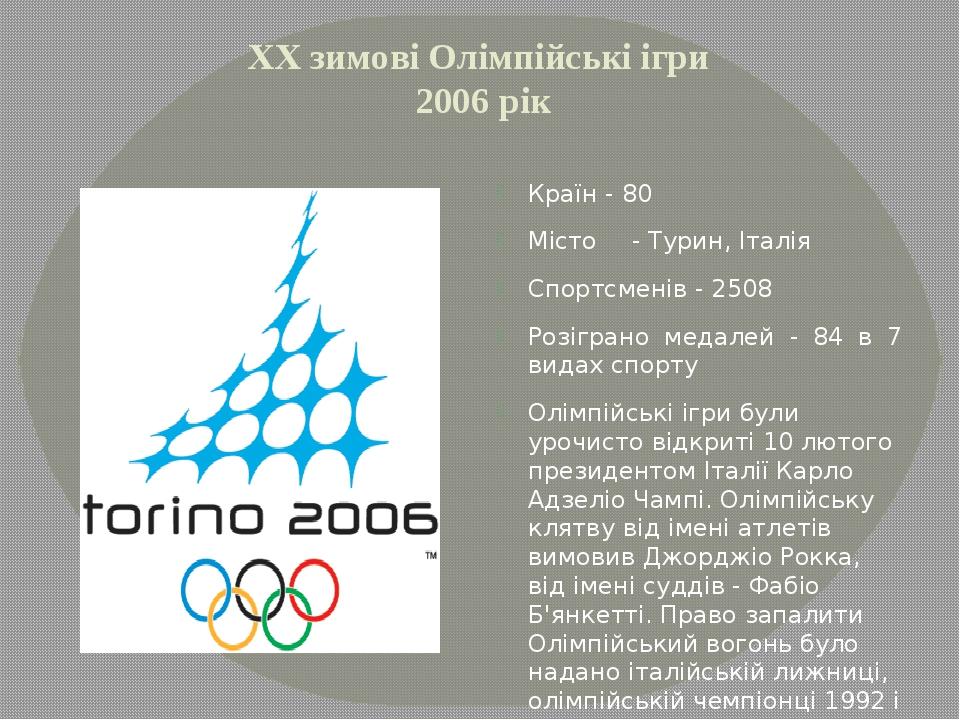 ХХ зимові Олімпійські ігри 2006 рік Країн - 80 Місто - Турин, Італія Спортсм...