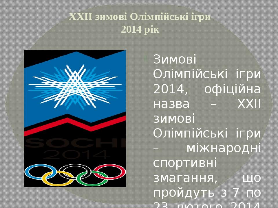 XXII зимові Олімпійські ігри 2014 рік Зимові Олімпійські ігри 2014, офіційна...
